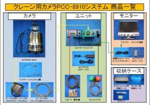 PCC-8940-2
