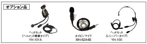 特定小電力トランシーバー  FTH-208 (八重洲無線製)
