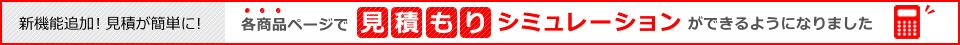 新機能追加!見積もりが簡単に! 各商品ページで見積もりシミュレーションができるようになりました