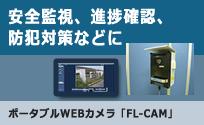 ポータブルWEBカメラ 「FL-CAM」